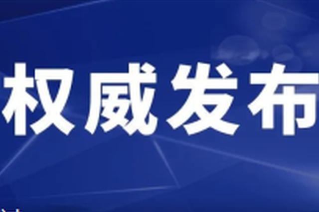河南发布矿山领域安全提醒 严格监督排查隐患