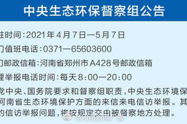 中央第五生态环境保护督察组向河南交办第九批113个群众举报件