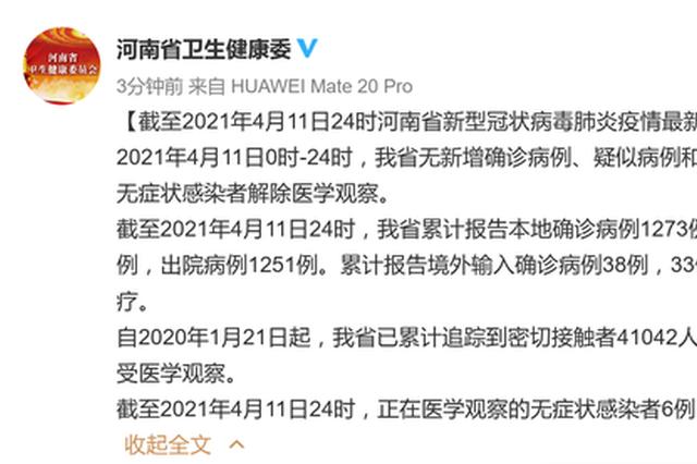 4月11日河南无新增确诊病例、疑似病例和无症状感染者
