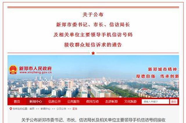 畅通信访渠道!新郑公布市委书记、市长手机号码