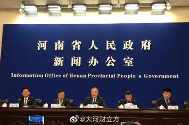 河南自贸区成立4年入驻企业9.48万家 世界500强企业123家