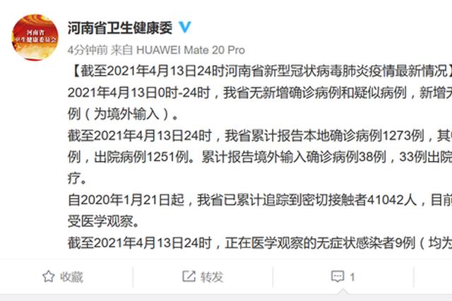 4月13日河南新增无症状感染者3例(为境外输入)