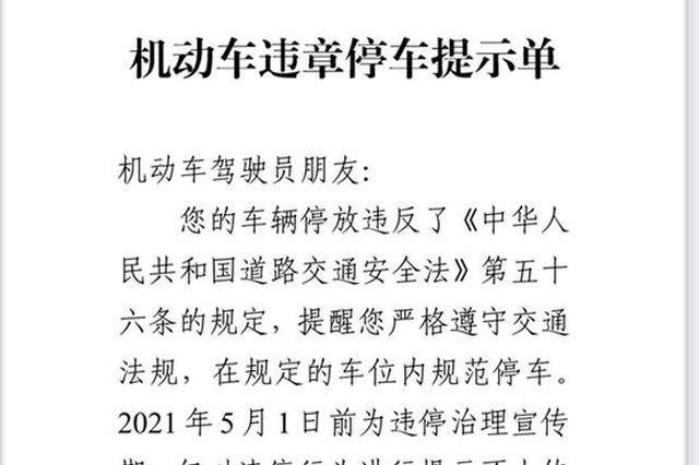 郑州城管即日起对次干道等违停车贴条?求证:五一之后开始