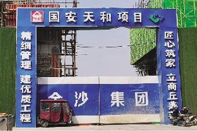 商丘地产项目预售纸上楼盘 先交20万意向金才能预留房源
