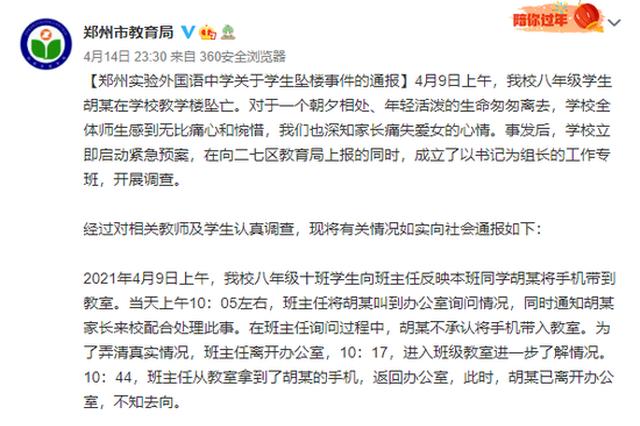郑州实验外国语中学关于学生坠楼事件的通报