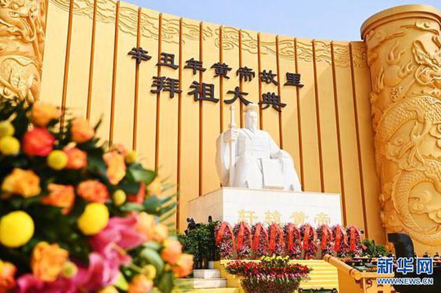 辛丑年黄帝故里拜祖大典在河南郑州举行(图)