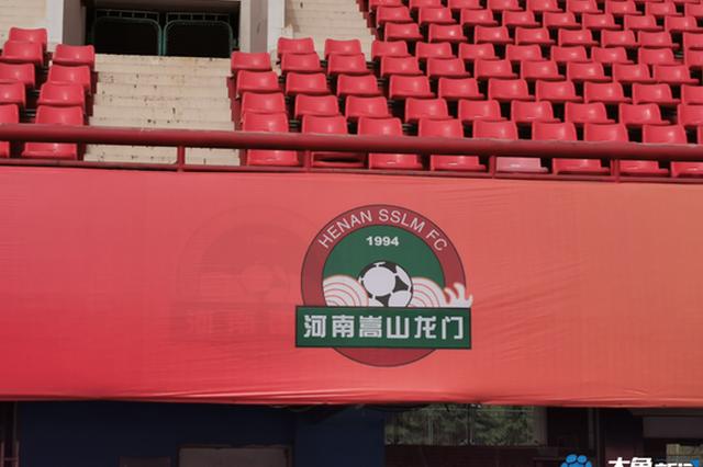 河南嵩山龙门新队徽亮相 下赛季主场比赛可能重回航体