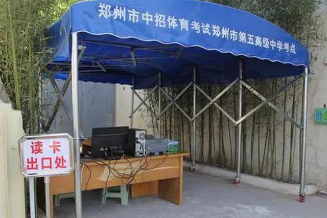 郑州市区中招体育考试今日开考 各考点线路图请收好