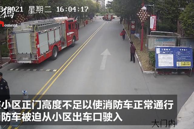 小区突发火灾 私家车堵塞消防通道 消防人员横穿小区救援