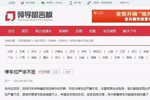 网友反映郑州停车位严重不足 回复:从三方面解决