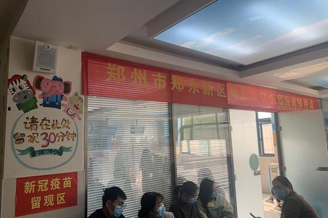 郑州开放新冠病毒疫苗统一预约平台 线上线下方便市民选择