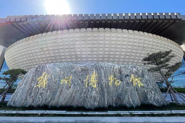 定了!郑州博物馆新馆4月30日正式开馆 5月1日开放