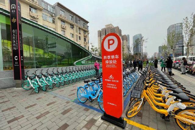 郑州共享单车投放超5万辆 违停扣费过渡期将延长