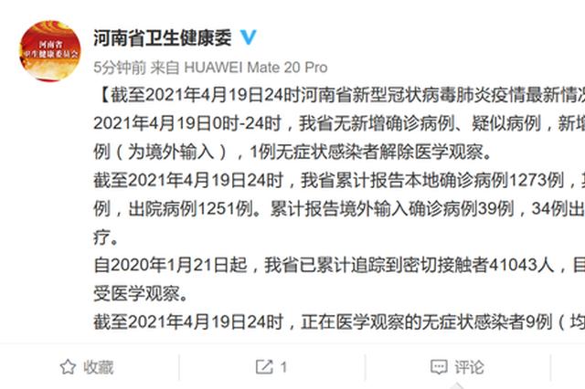 4月19日河南新增无症状感染者2例(为境外输入)