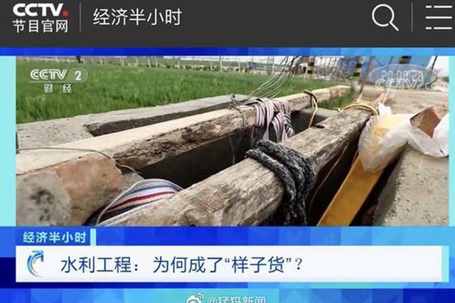 """央视报道""""鹿邑水利工程为何成样子货?""""当地回应:彻底整改"""