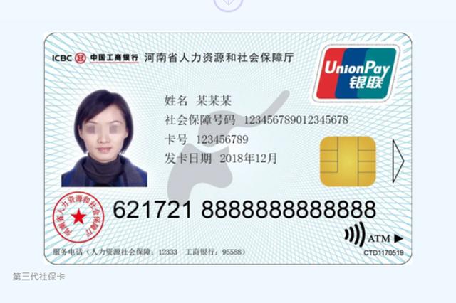 5月1日起 第三代社保卡在河南省全面发行应用