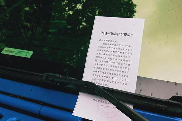郑州城管也开始贴条了?车主对处罚有异议该找谁?