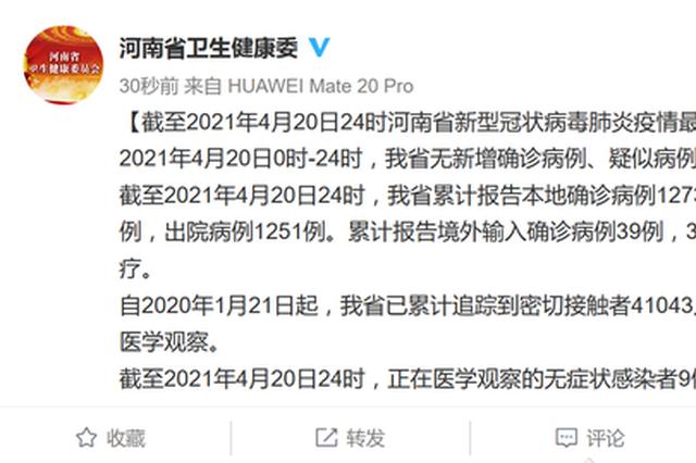 4月20日河南无新增确诊病例、疑似病例和无症状感染者