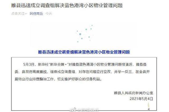 商丘睢县迅速成立调查组解决蓝色港湾小区物业管理问题