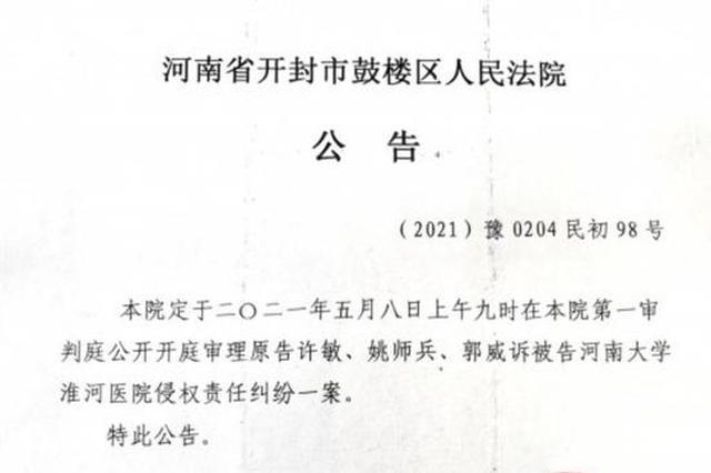 """""""错换人生""""案姚策养母启程赶往河南 一审将于5月8日开庭"""