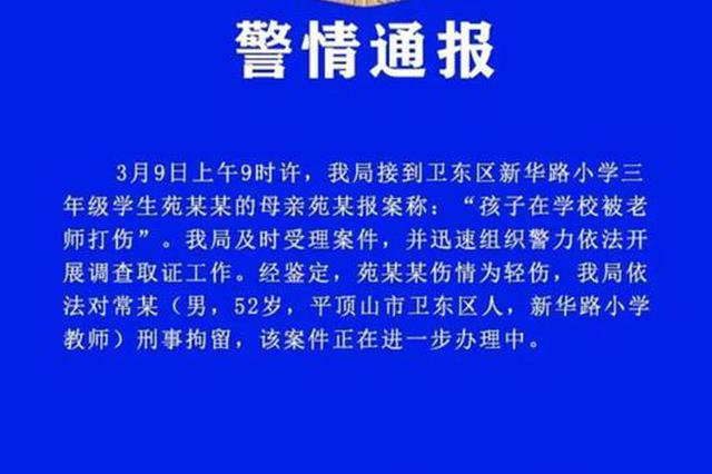 平顶山卫东区教师体罚学生官方回应:严肃惩处 举一反三