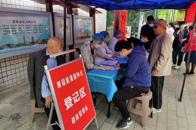 郑州市官宣290家新冠病毒疫苗接种点