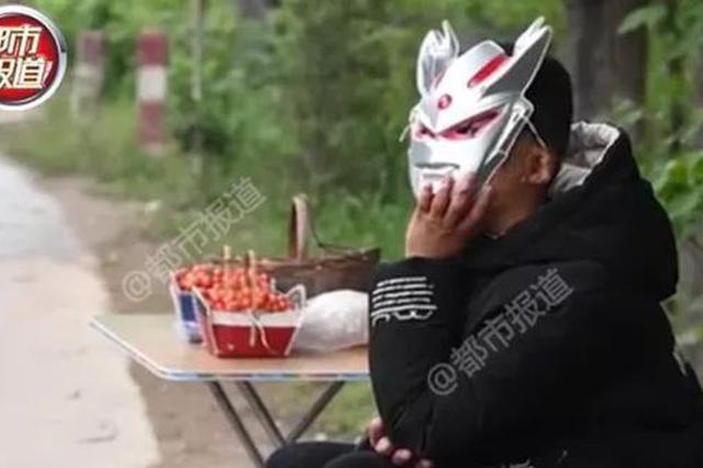 """泪目!南阳11岁的""""奥特曼""""路边卖樱桃 全网都在心疼他"""