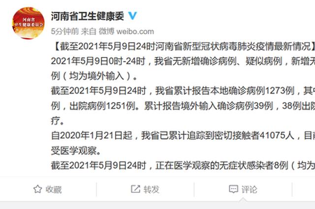 5月9日河南新增2例无症状感染者(境外输入)