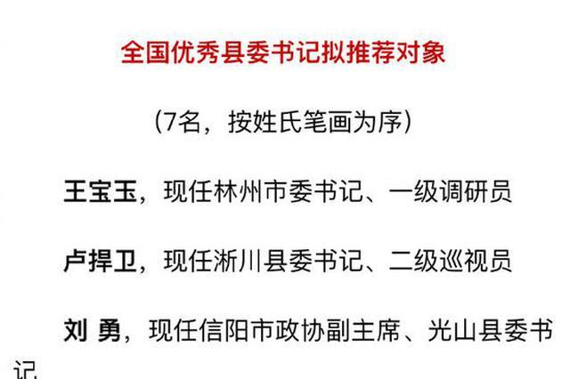 河南确定7名全国优秀县委书记拟推荐对象
