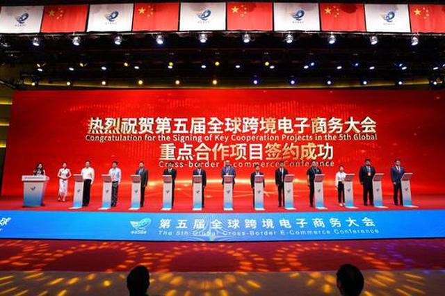 全球跨境电子商务大会在郑州开幕 签约50个项目 金额186亿元