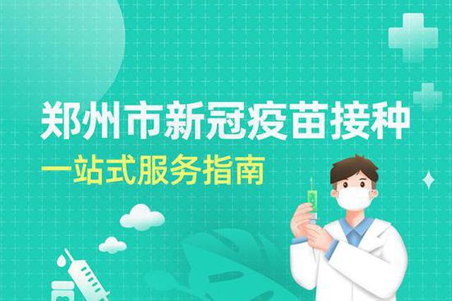 郑州市民接种新冠疫苗更方便 郑好办助力市民高效接种疫苗