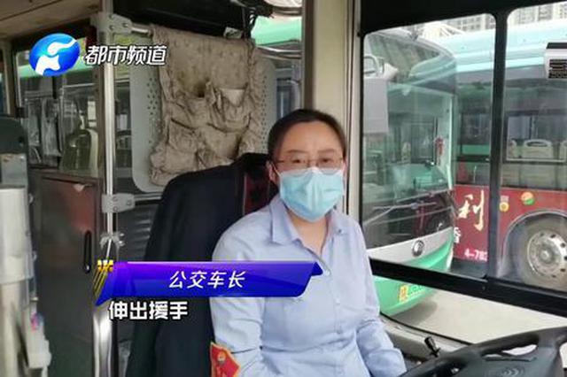 """又暖又飒 郑州美女车长""""公主抱""""行动不便乘客"""