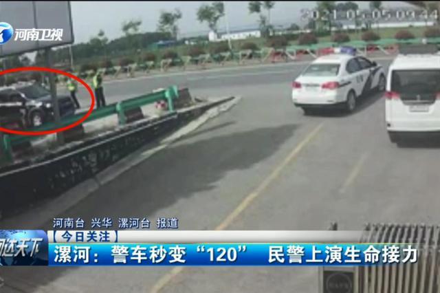 """漯河:警车秒变""""120"""" 民警上演生命接力"""