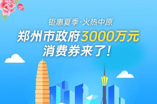 郑州3000万消费券再次来袭 怎么领?怎么用?看这里