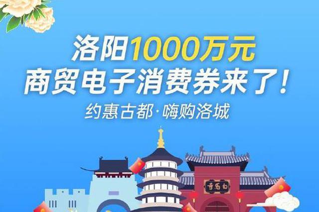 14日早上10点 洛阳将发1000万元商贸消费券