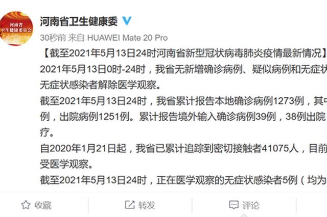 5月13日河南无新增确诊病例、疑似病例和无症状感染者