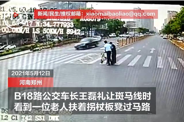 车长搀扶老人过马路 途中所有车辆主动停车让行令人感动