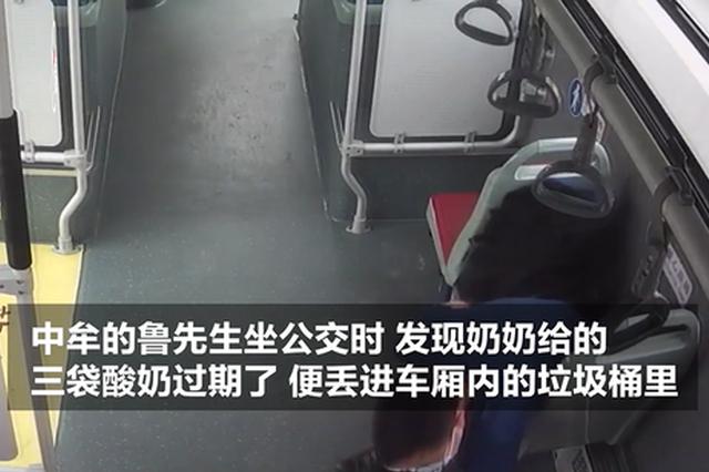 男子乘车丢弃过期酸奶 寻回后看到袋子里的东西瞬间感动