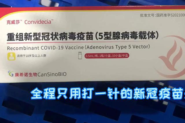 只用打一针的新冠病毒疫苗安全性和有效性如何?看疾控专家怎