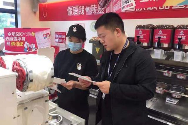 郑州蜜雪冰城35家门店被责令限期整改