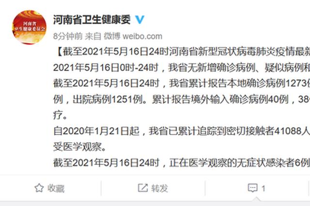 5月16日河南无新增确诊病例、疑似病例和无症状感染者
