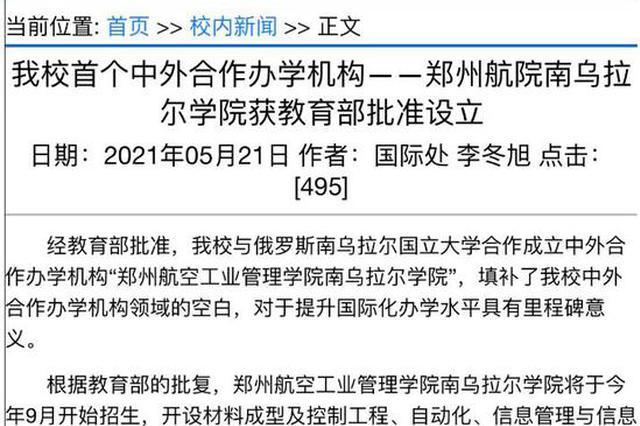 """河南高校增中外合作办学机构 高考大省为更多考生找""""出口"""""""