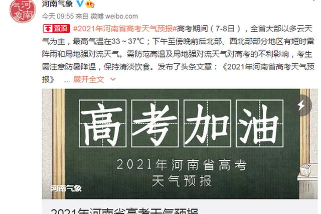 高考期间 河南省有高温及局部强对流天气