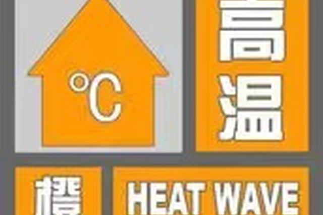 局部39度!河南省气象台发布高温预警