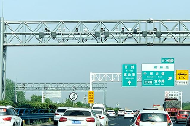 这份出行攻略快收藏 河南高速交警发布端午假期出行提示