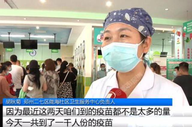 速看!郑州市新冠疫苗接种有新变化!