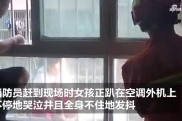 女童意外坠楼命悬一线 濮阳消防急救援 5分钟化险为安