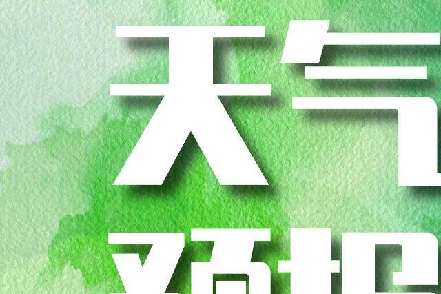 """端午节假期要""""泡汤""""?河南省大部分地区有雷阵雨"""