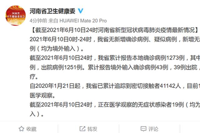 6月10日河南新增无症状感染者4例(均为境外输入)