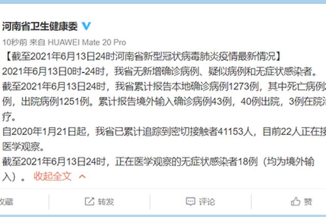 6月13日 河南无新增确诊病例、疑似病例和无症状感染者